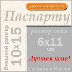 Паспарту A6 10x15 см №299