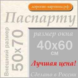 Паспарту 50x70 см №299