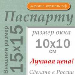 Паспарту 15x15 см №173