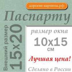 Паспарту A5 15x20 см №173