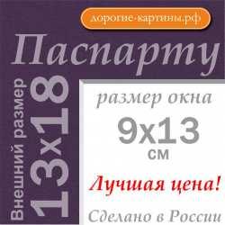 Паспарту 13x18 см №179