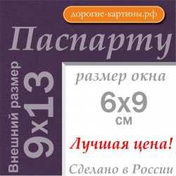 Паспарту 9x13 см №179