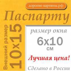 Паспарту A6 10x15 см №169