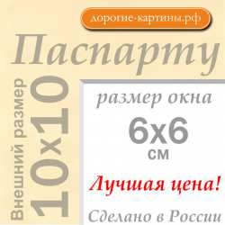 Паспарту 10x10 см №1