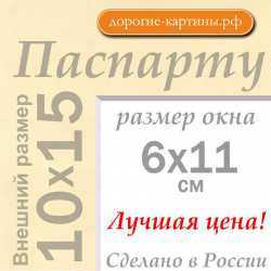 Паспарту А6 10x15 см №1