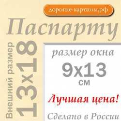 Паспарту 13x18 см №1