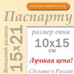 Паспарту А5 15x21 см №1