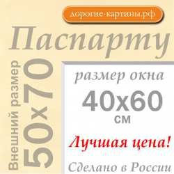 Паспарту 50x70 см №1