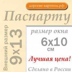 Паспарту 9x13 см №1