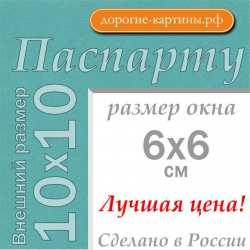Паспарту 10x10 см №174