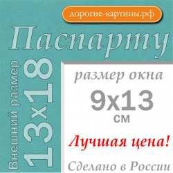 Паспарту 13x18 см №174
