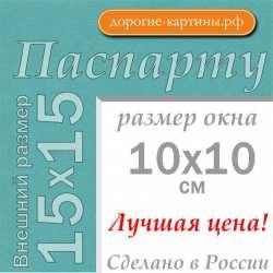 Паспарту 15x15 см №174