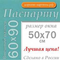 Паспарту 60x90 см №174