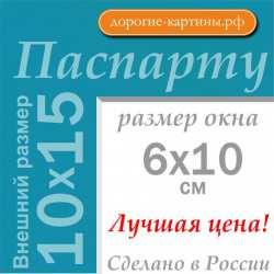 Паспарту A6 10x15 см №175