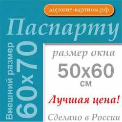 Паспарту 60x70 см №175