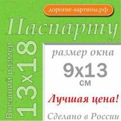 Паспарту 13x18 см №172