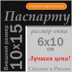 Паспарту A6 10x15 см №181