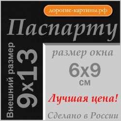 Паспарту 9x13 см №181