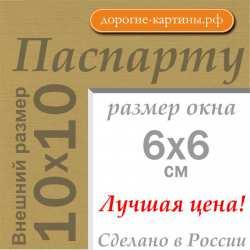 Паспарту 10x10 см №166