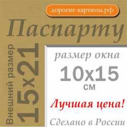 Паспарту A5 15x21 см №166