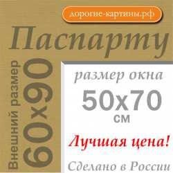 Паспарту 60x90 см №166