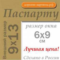 Паспарту 9x13 см №166