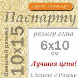 Паспарту A6 10x15 см №183