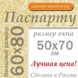 Паспарту A1 60x80 см №183