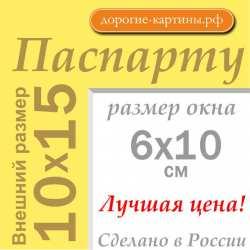 Паспарту A6 10x15 см №168