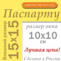 Паспарту 15x15 см №168