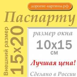 Паспарту A5 15x20 см №168