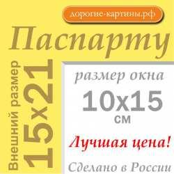 Паспарту A5 15x21 см №168