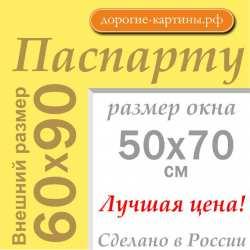 Паспарту 60x90 см №168