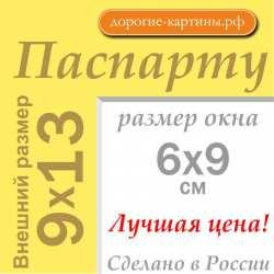 Паспарту 9x13 см №168