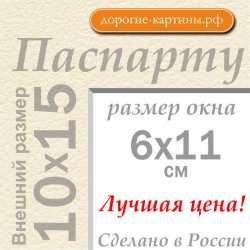 Паспарту 10х15 см (А6) №3