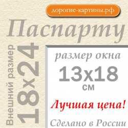 Паспарту 18x24 см №3