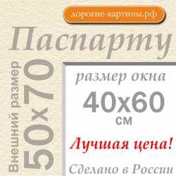 Паспарту 50х70 см №3