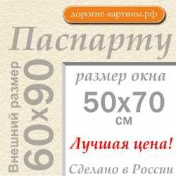 Паспарту 60х90 см №3