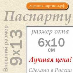 Паспарту  9x13 см №3