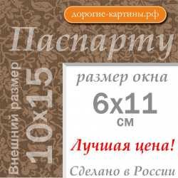 Паспарту 10х15см (А6) №12