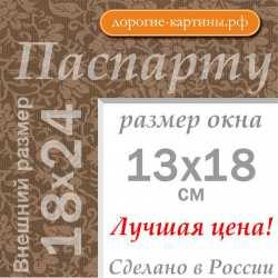 Паспарту 18х24 см №12