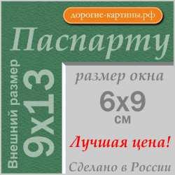 Паспарту 9x13 см №150nn
