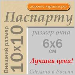 Паспарту 10x10 см №151nn