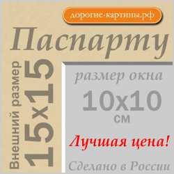 Паспарту 15x15 см №151nn