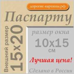 Паспарту A5 15x20 см №151nn