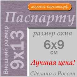 Паспарту 9x13 см №152