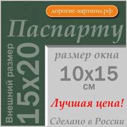 Паспарту А5 15x20 см №156
