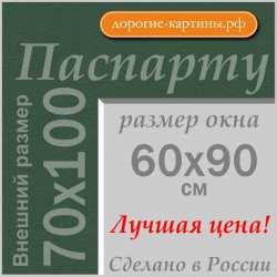 Паспарту 70x100 см №156