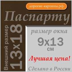 Паспарту 13x18 см №162