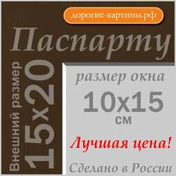 Паспарту A5 15x20 см №162